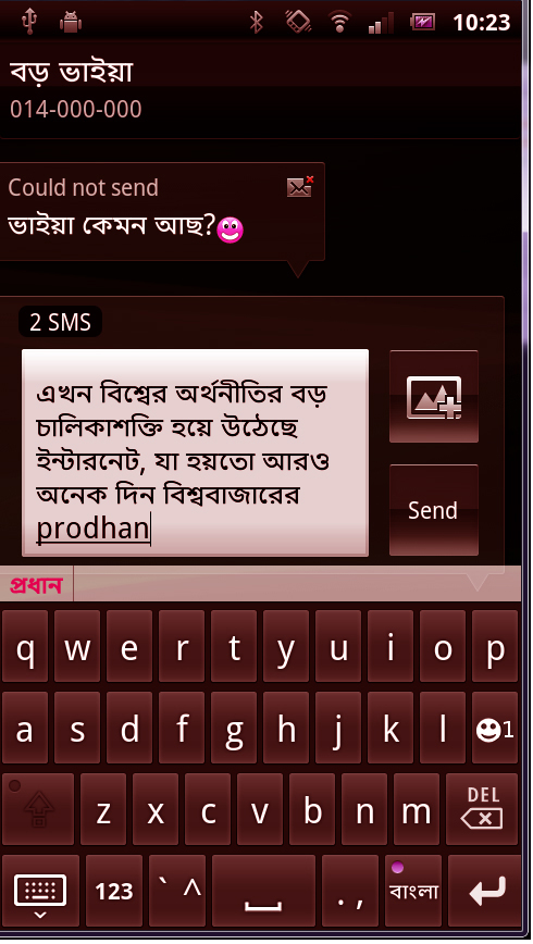 How to write Bangla in android